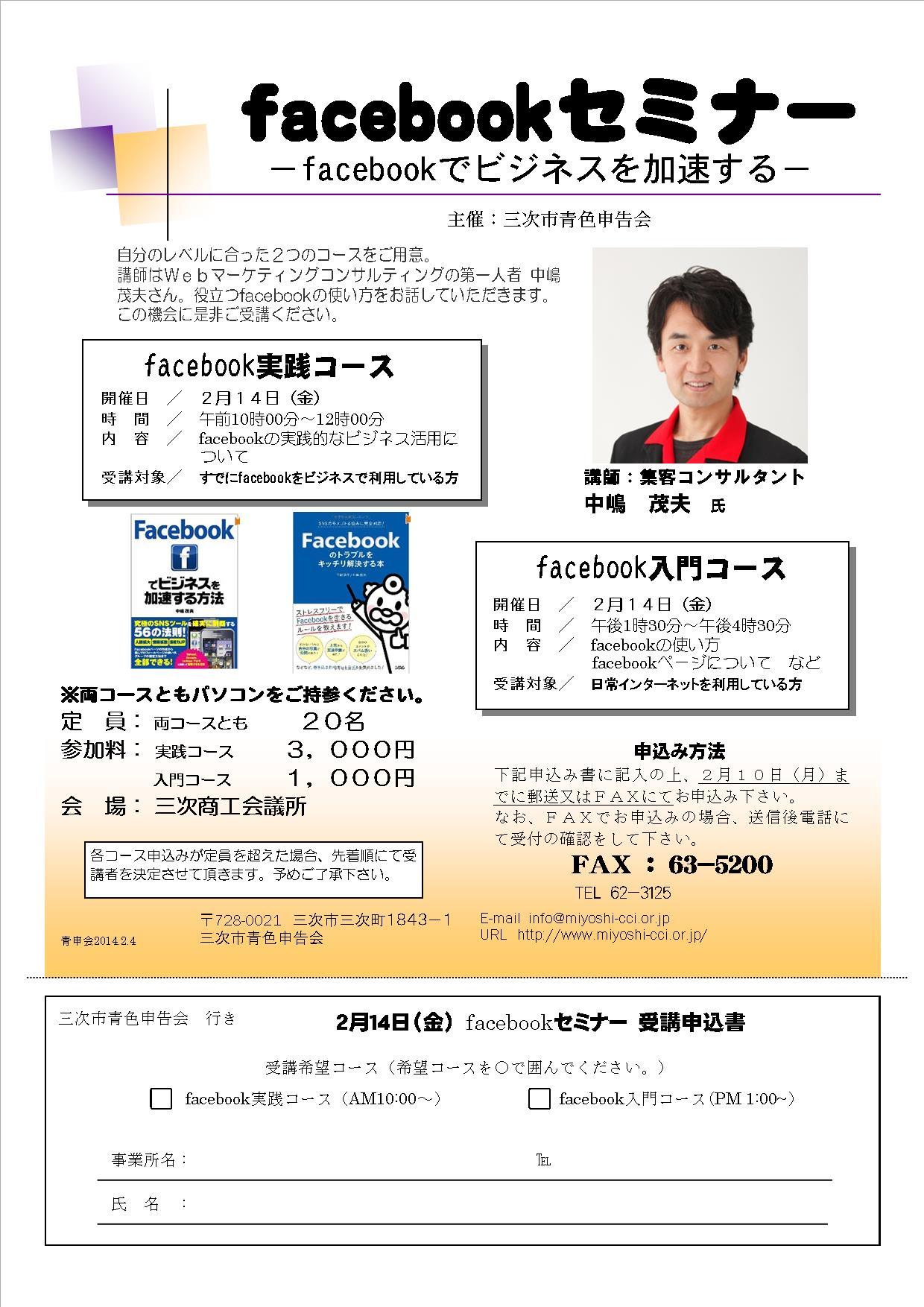 青申会FBセミナー