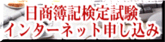 日商簿記検定試験インターネット申し込み
