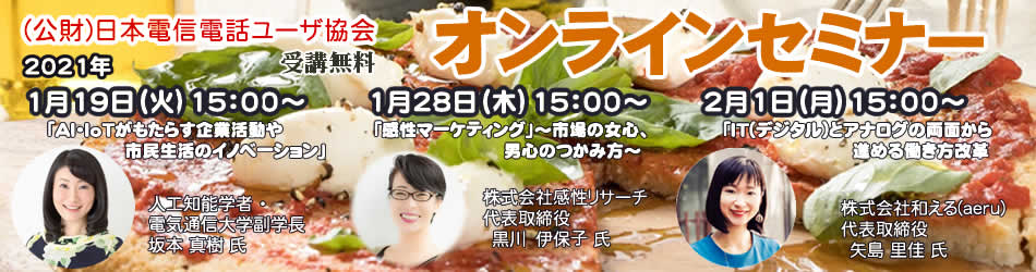 NTTユーザ協会オンラインセミナー