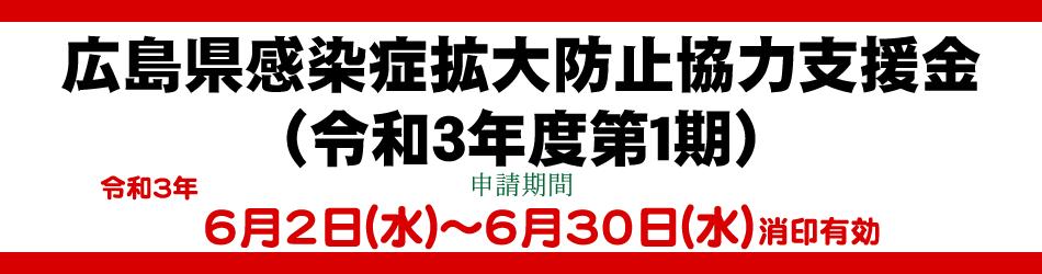 広島県感染症拡大防止協力支援金(令和3年度第1期)