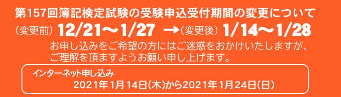 第157回簿記検定試験の受験申込受付期間の変更について
