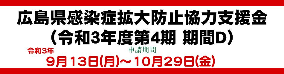 広島県感染症拡大防止協力支援金(令和3年度第4期)