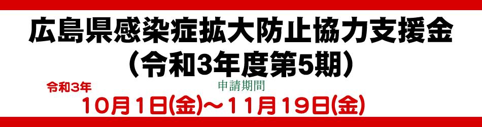 広島県感染症拡大防止協力支援金(令和3年度第5期)