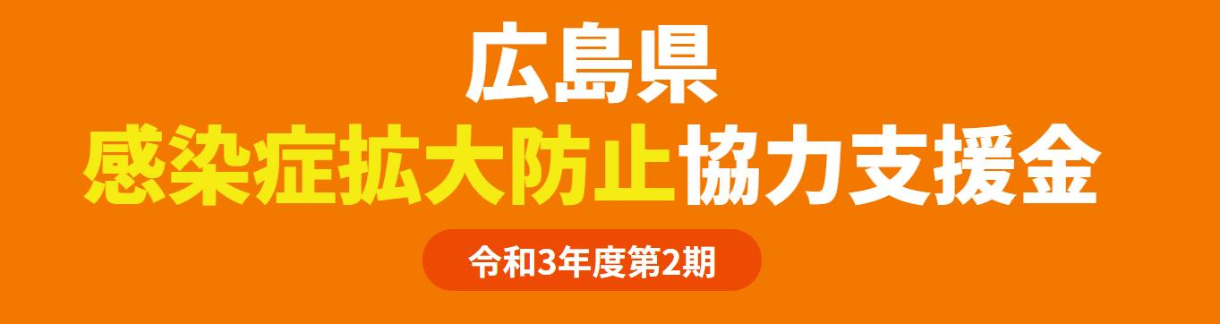 広島県感染症拡大防止協力支援金(令和3年度第2期)