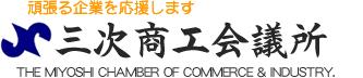 三次商工会議所ホームページ